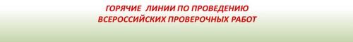 Горячие линии по проведению всероссийских проверочных работ
