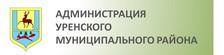 Администрация Уренского муниципального района