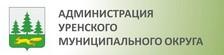 Администрация Уренского муниципального округа